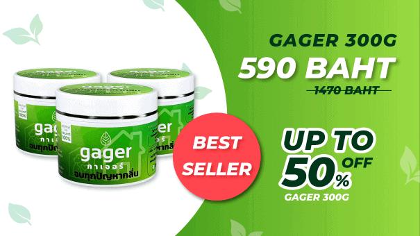 Gager 300g - Eliminate All Odors
